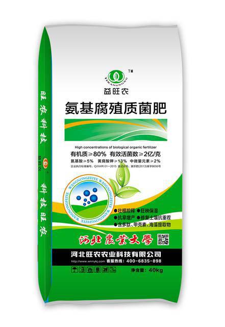 氨基腐殖质菌肥